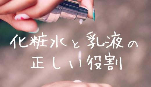 化粧水と乳液 それぞれの正しい役割わかってますか?