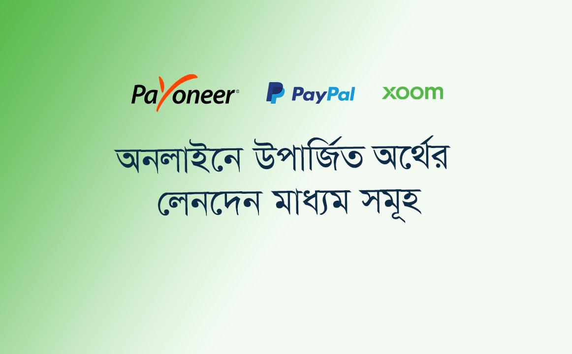 Payment methods for Bangladeshi freelancers