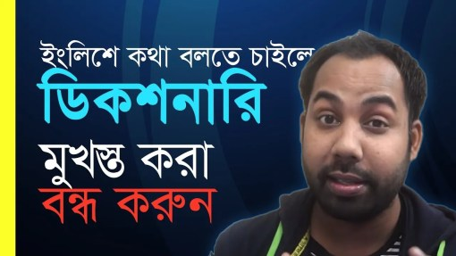 bangla english speaking course,bangla english speaking,bangla english speaking practice,english speaking bangla,english speaking bangla tutorial,english speaking basic,গ্রামার ছাড়া,ইংলিশ বলুন নেটিভদের মত,ইংলিশ শিখুন,ইংরেজিতে কথা বলুন,Creative Clan,Abu Naser,Learn With Abu Naser,ProEnglish Course,ProEnglish,Spoken English Bangla Tutorial