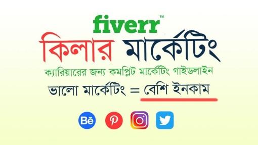 Fiverr Marketing Bangla Tutorial