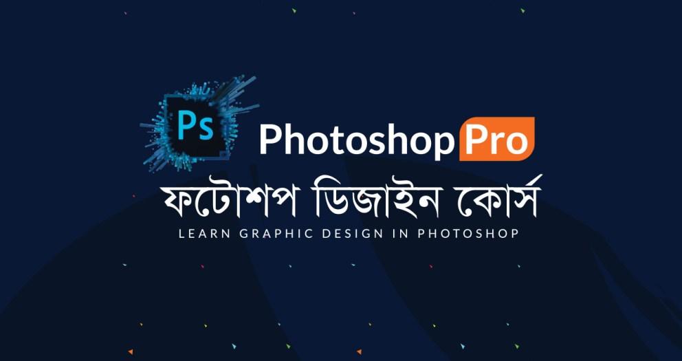 ফটোশপ বাংলা টিউটোরিয়াল Photoshop Bangla Tutorial