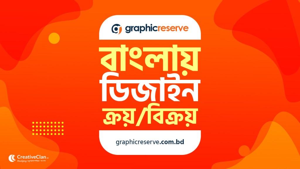 বাংলায় গ্রাফিক ডিজাইন টেমপ্লেট বিক্র করে টাকা আয়