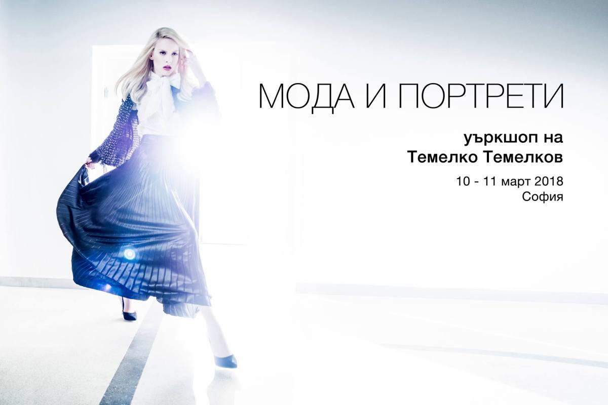 """Уъркшоп """"Мода и портрети"""" с Темелко Темелков"""
