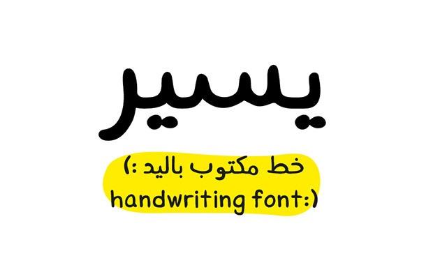 yaser-typeface