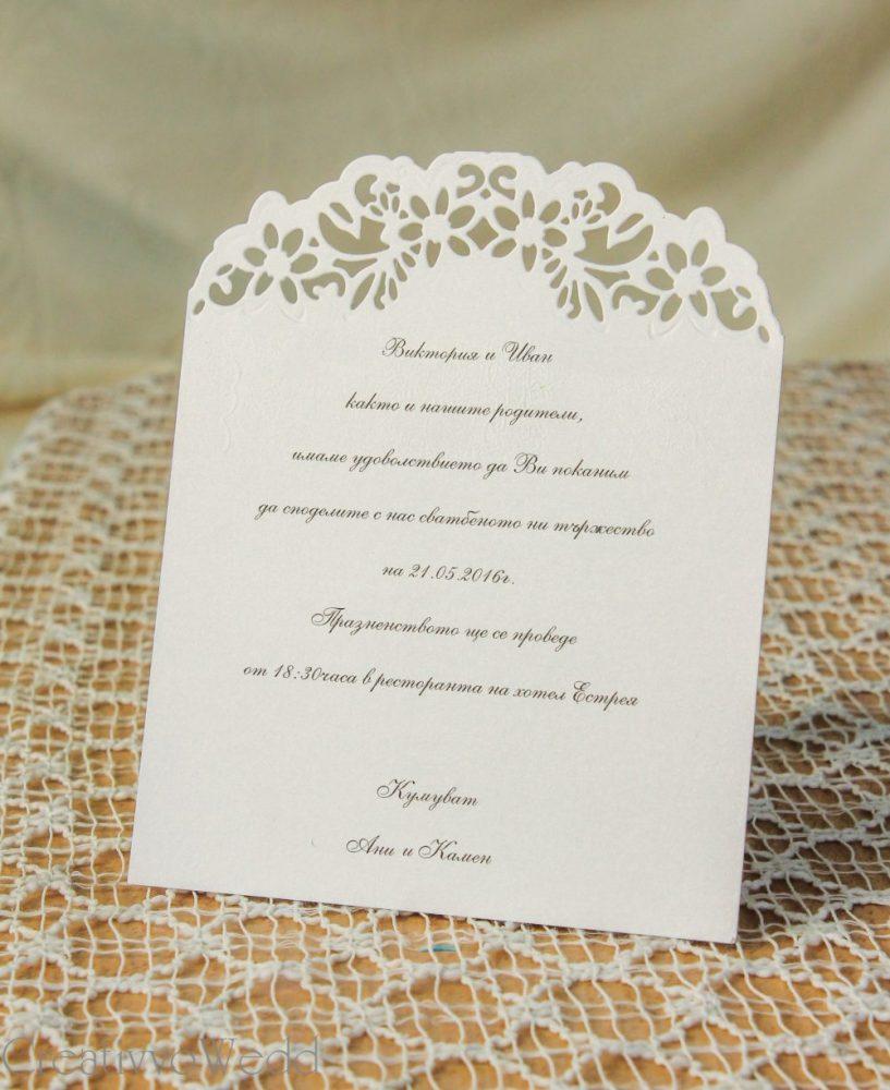 Сватбена покана 5