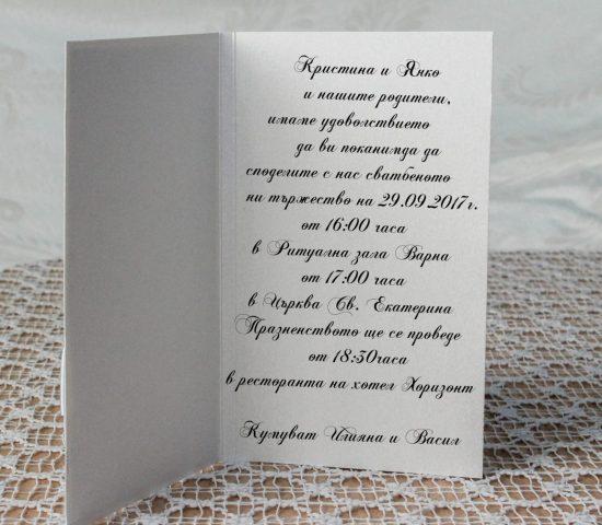 Сватбена покана 45