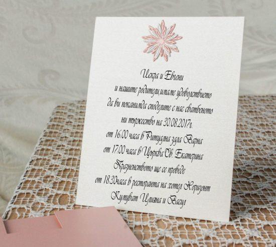 Сватбена покана 46