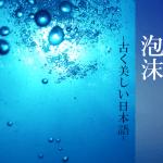 泡沫(うたかた)-古く美しい日本語-