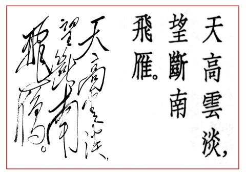 mao calligraphy x