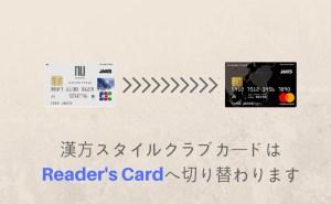 漢方スタイルクラブカードはReader's Cardへ切り替わり
