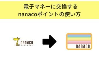 電子マネーに交換するnanacoポイントの使い方