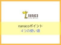 nanacoポイントの4つの使い道