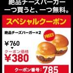 ApplePay利用でロッテリアの絶品チーズバーガー1つ無料に!