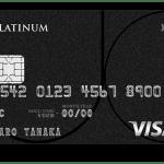 UCプラチナカードはポイントが貯まりやすいのか?ポイント還元率とメリットを解説