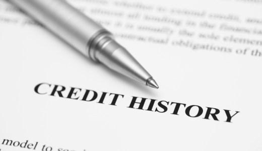 クレジットヒストリー(クレヒス)とは?その重要性と影響