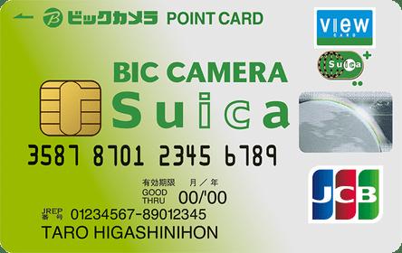 ビックカメラSUICAカードの審査の難易度と通りやすくなるコツ