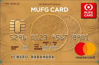 MUFGカードの審査の難易度は? 通るコツを解説