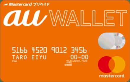 auWALLETクレジットカードの審査難易度は?通るコツを解説