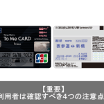 To Me CARDで定期券を購入移行時の4つの注意点とは?!