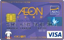 イオンカード1