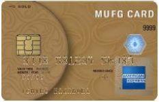 MUFGゴールドカードamex