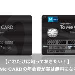 To Me Card PASMOの年会費を無料にする方法とは?