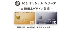 JCB カード