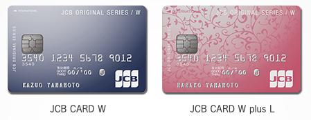 JCB CARD WとJCB CARD W plus Lのカード