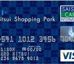 (年会費無料)三井ショッピングパークカード【クレジットカード詳細】