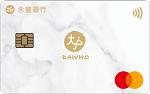 永豐銀行 大戶簽帳金融卡