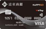遠東商銀 頂級快樂卡