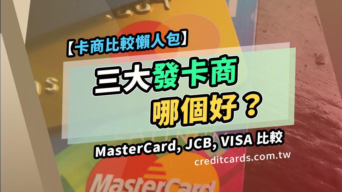 【發卡商比較】Visa,Mastercard,JCB 哪個好? 三大發卡商比較推薦 - CreditCards