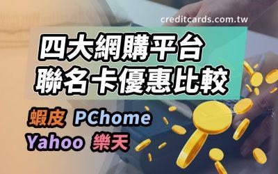 【網購聯名卡】四大網購平台聯名卡優惠比較 蝦皮 PChome Yahoo 樂天