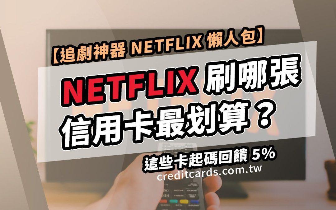 【追劇無負擔】2019 Netflix 刷哪張信用卡最划算?這些卡起碼回饋 5%|現金回饋 訂閱 信用卡