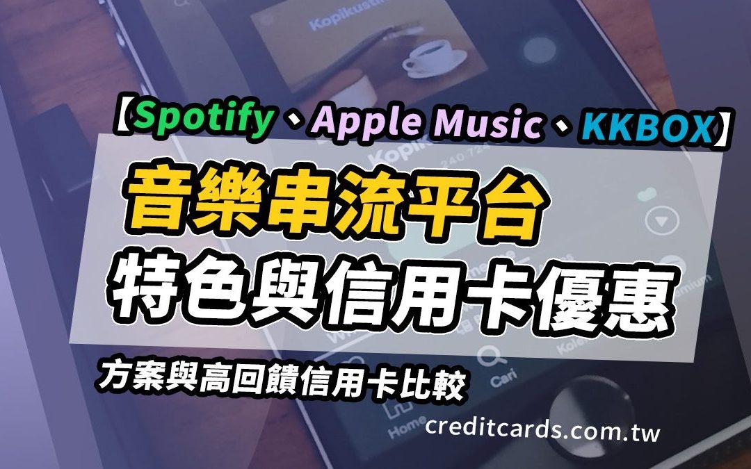 【音樂平台比較】 Spotify、Apple Music、KKBOX 特色與信用卡優惠完整比較|串流音樂 信用卡 現金回饋