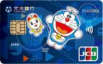 元大銀行 愛PASS卡