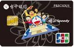 台中銀行 哆啦A夢卡