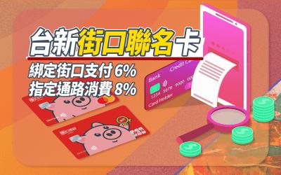 【街口聯名卡】台新銀行推街口聯名卡,指定消費 8% 街口幣回饋|信用卡 街口支付