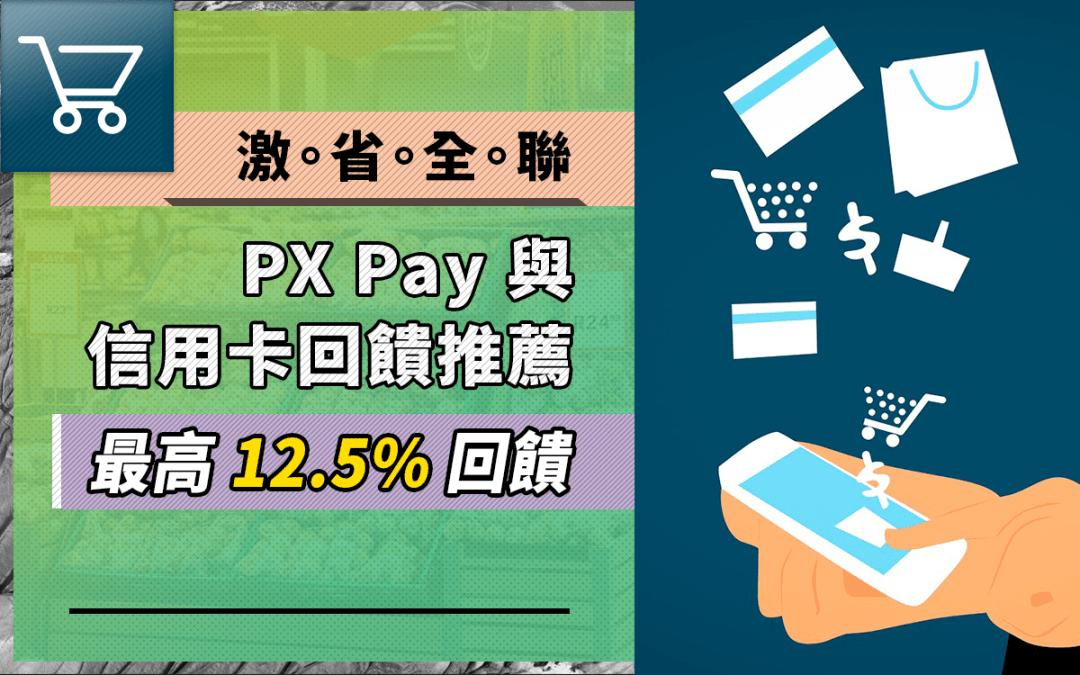 【全聯激省】PX Pay+信用卡最優惠刷法,最高回饋 12.5%|信用卡 現金回饋