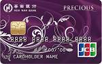 華南銀行 美饌紅利卡