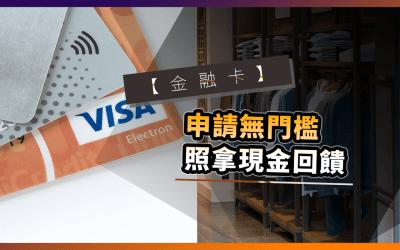 【金融卡】申請無門檻,這幾張金融卡讓你照拿現金回饋|金融卡 現金回饋