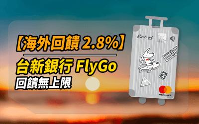 【國外消費佳卡】台新 Flygo,海外 2.8% 無上限|信用卡 現金回饋