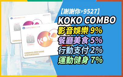 【娛樂好卡】KOKO COMBO 信用卡 9527 活動,影音娛樂 9% 現金回饋|信用卡 現金回饋