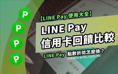 【LINE Pay 使用大全】LINE Pay 信用卡回饋優惠比較、LINE Points 點數折抵
