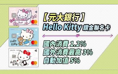 【海外3%】元大鑽金卡無腦刷,國內/外最高 1.2%/3% 無上限|現金回饋 信用卡