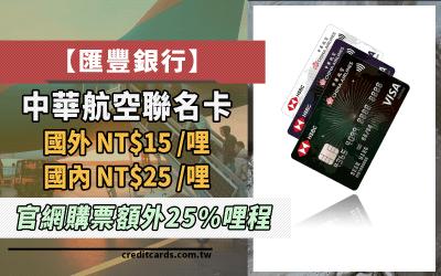 【華航哩程】滙豐中華航空聯名卡,額外官網購票哩程與最高 43 折兌換機票|信用卡 哩程