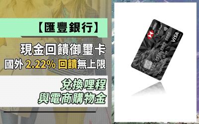 【匯豐銀行】現金回饋御璽卡,最高 2.22% 回饋無上限|信用卡 現金回饋
