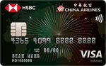 匯豐 華航聯名卡無限卡