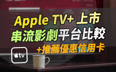 【串流追劇】Apple TV+ 上市,串流影劇回饋信用卡推薦|信用卡 現金回饋
