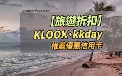 【旅遊折扣】kkday、KLOOK 客路信用卡優惠推薦|信用卡 現金回饋